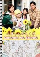 Mizuki no Drama & Tokio Sorafune no Fansub - Projets TSnF Mipori10