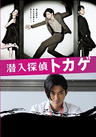 [TSnF] Dramas en cours et terminés Sennyu10