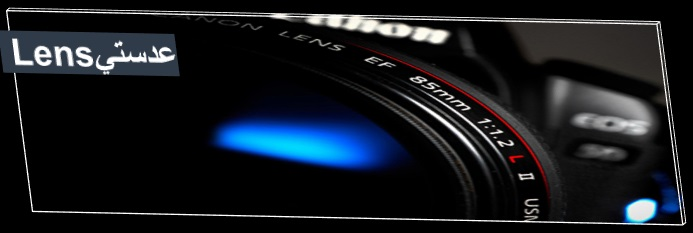 عدستي Lens