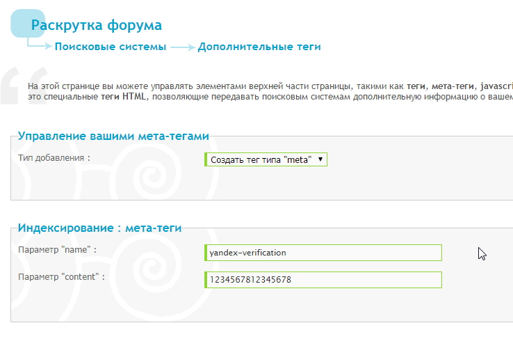 Код связывающий с Яндексом? Image_10