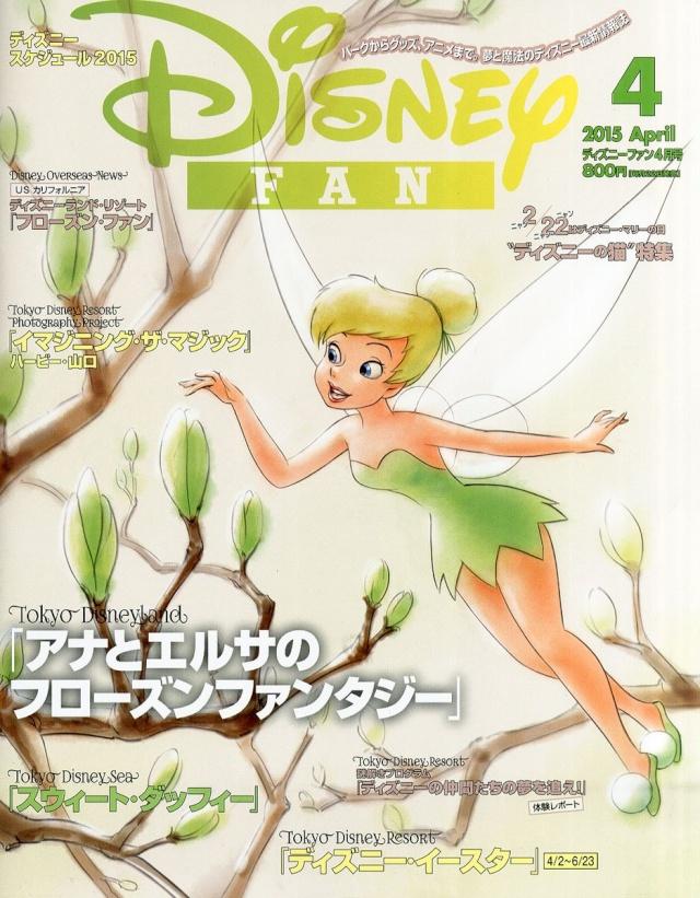 [Magazine] Disney Fan - Japon 71c4uz10