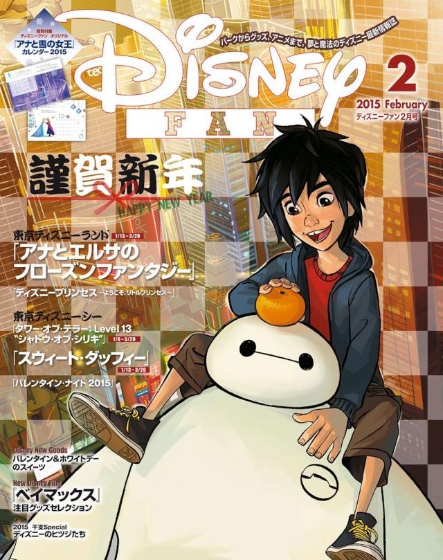 [Magazine] Disney Fan - Japon 819his10