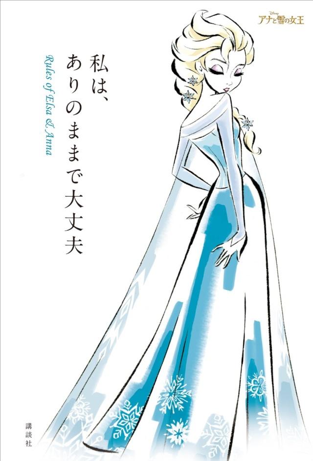 La Reine des Neiges - Page 38 81mg-410