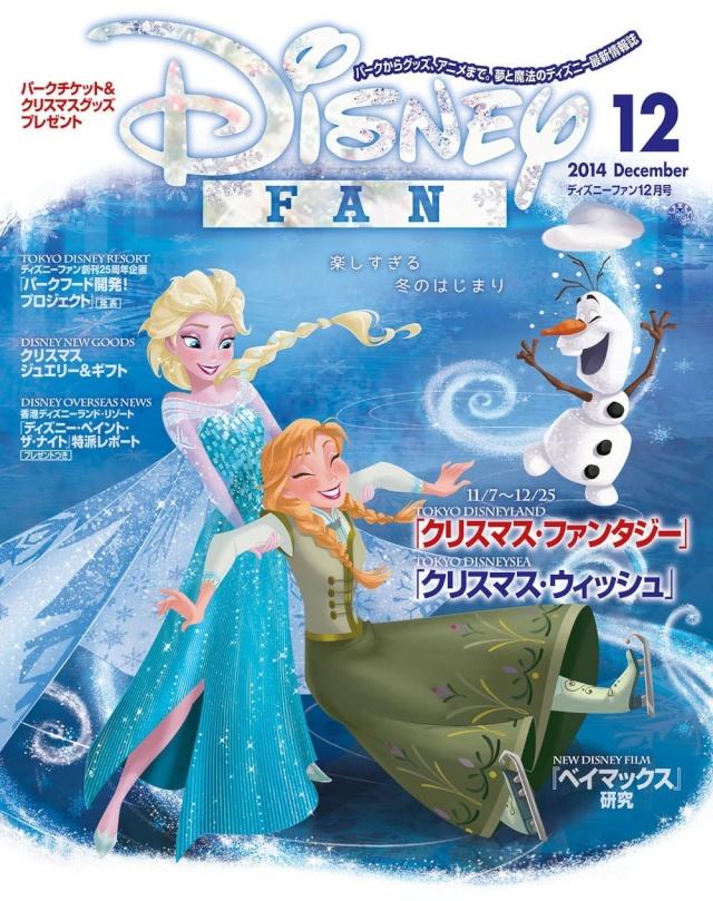 [Magazine] Disney Fan - Japon 81owak10