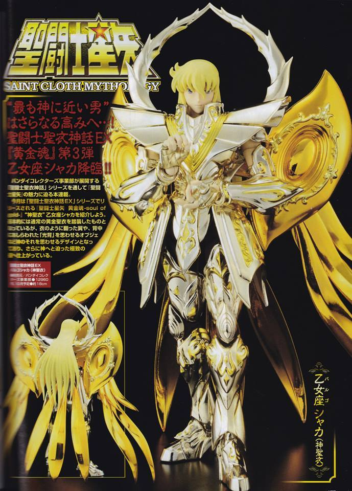 Galerie de la Vierge Soul of Gold (God Cloth) 11235410