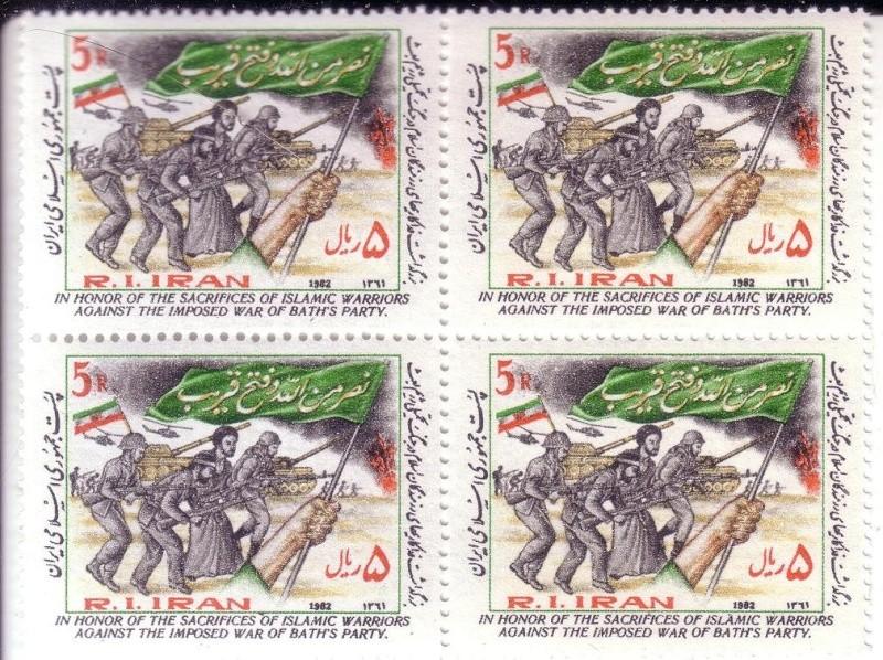 La République Islamique d'Iran: une guerre de propagande et guerre Iran-Irak. Scan1015