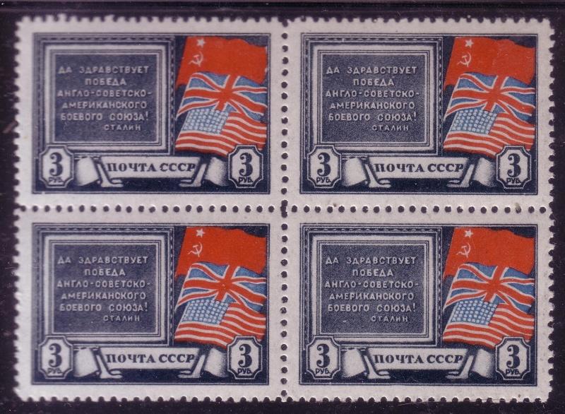 L'URSS dans la Seconde guerre mondiale.Séries de timbres 1942-1945. Urss_210