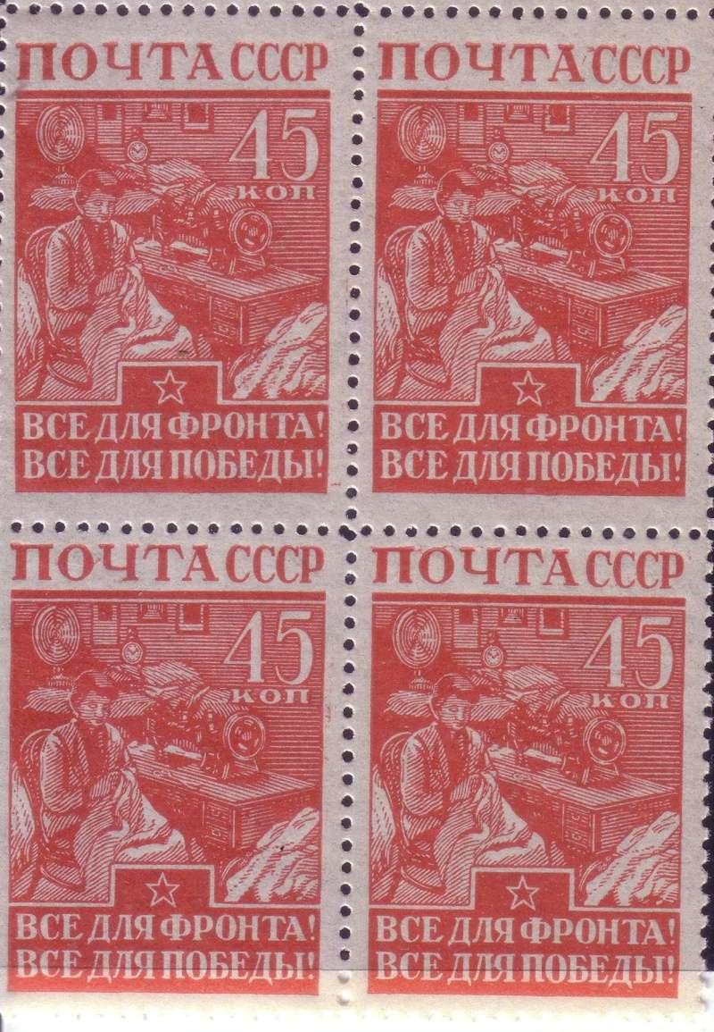 L'URSS dans la Seconde guerre mondiale.Séries de timbres 1942-1945. Urss_218