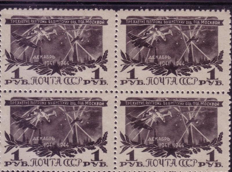 L'URSS dans la Seconde guerre mondiale.Séries de timbres 1942-1945. Urss_221
