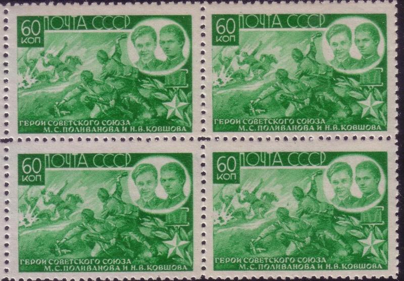 L'URSS dans la Seconde guerre mondiale.Séries de timbres 1942-1945. Urss_222