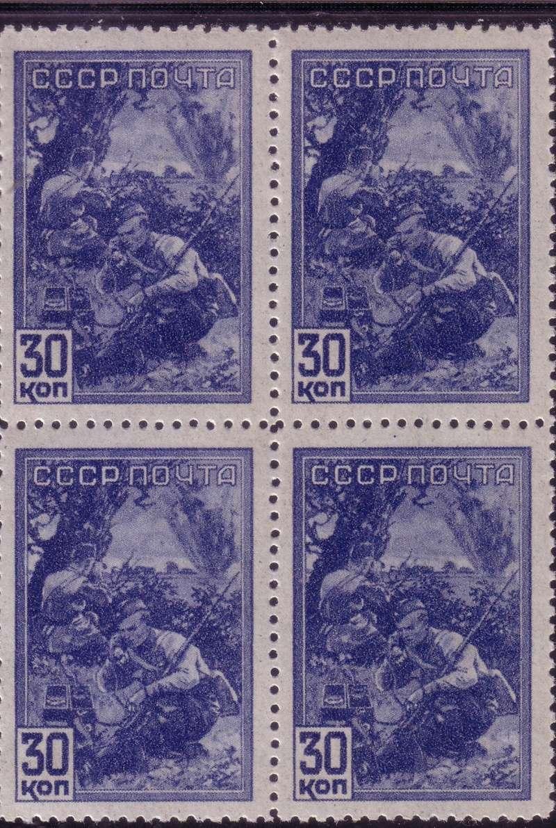 L'URSS dans la Seconde guerre mondiale.Séries de timbres 1942-1945. Urss_223