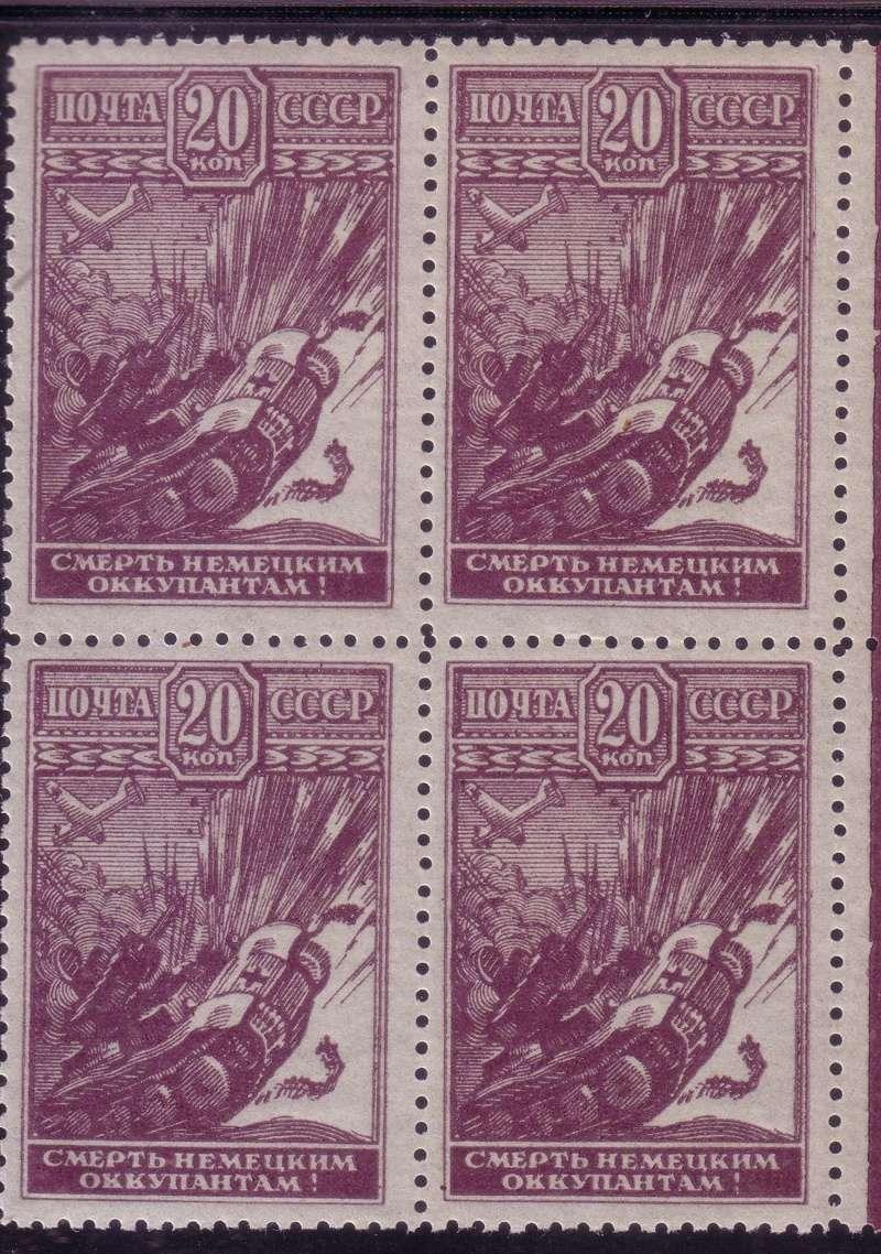 L'URSS dans la Seconde guerre mondiale.Séries de timbres 1942-1945. Urss_224