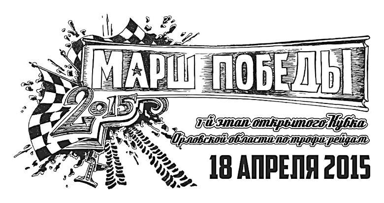 18 апреля - МАРШ ПОБЕДЫ, Орёл 9gj24k10