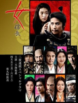 [INFO J-Drama] Contrat entre Crunchyroll et Fuji TV pour diffuser des J-dramas dans le monde 400px-10