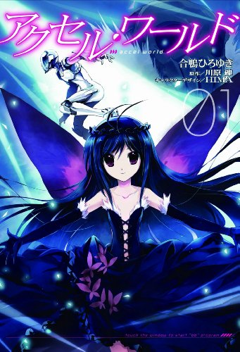 "Ototo : ""Accel World"" dans leur catalogue Accel-10"