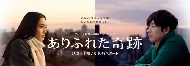 [INFO J-Drama] Contrat entre Crunchyroll et Fuji TV pour diffuser des J-dramas dans le monde Arifur10