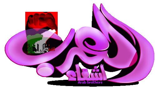 منتديات العرب اشقاء لكل العرب والمبدعين Ooia_o10
