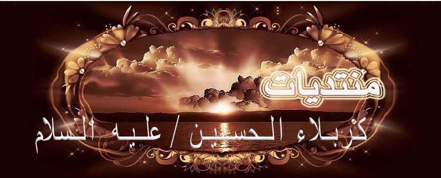 السلام عليك  يا ابا عبد الله الحسين
