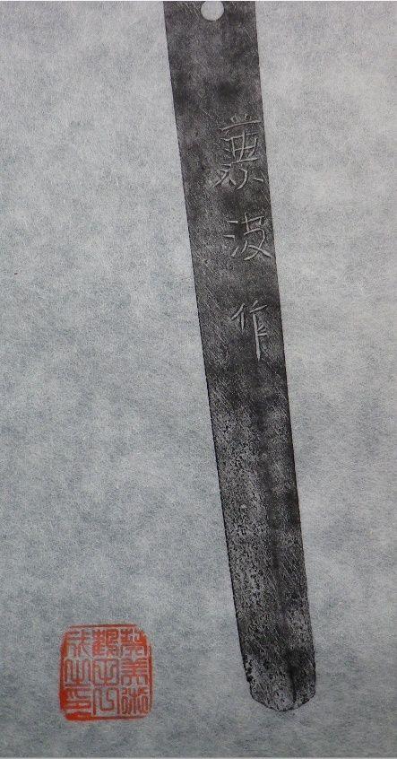 Signature de Kai-gunto 0008_s10