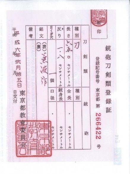 kai-gunto mle37, type tachi Regist11