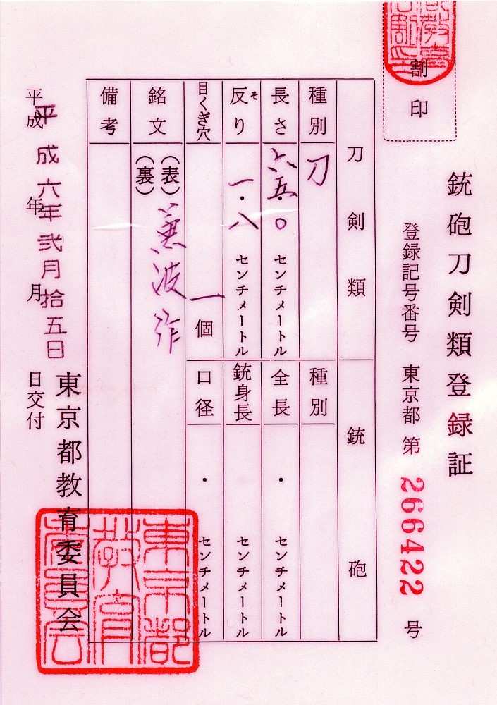 Signature de Kai-gunto Regist12