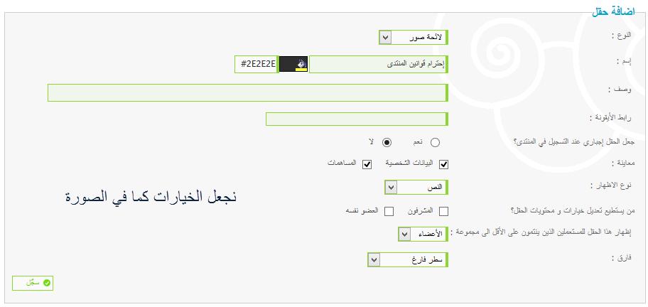كيفية عمل عارضة احترام قوانين المنتدى!! 413
