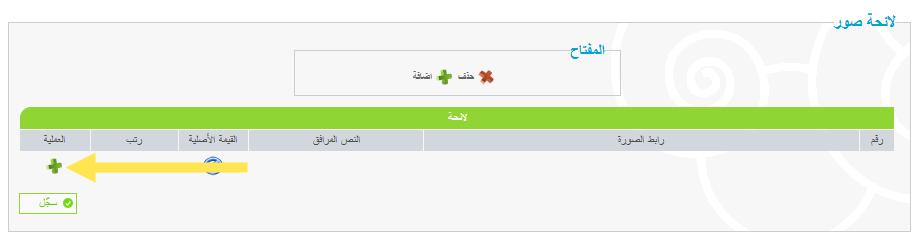 كيفية عمل عارضة احترام قوانين المنتدى!! 513
