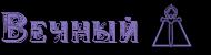 Немой пруд - Страница 4 5r6eed10