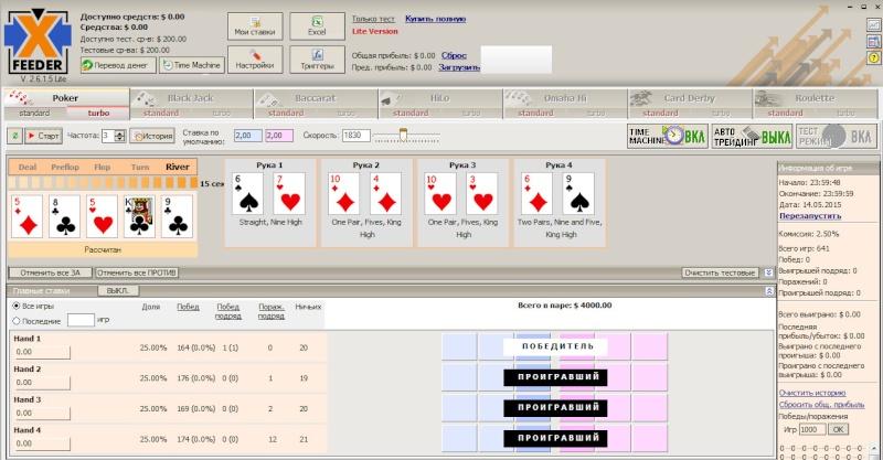 Один день с Betfair X-games Poker_10