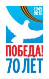 Всероссийская акция «Ура Победе!» Logo10