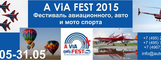 A VIA FEST-2015 в Парке Дракино 29.05-31.05 Lstkcx10