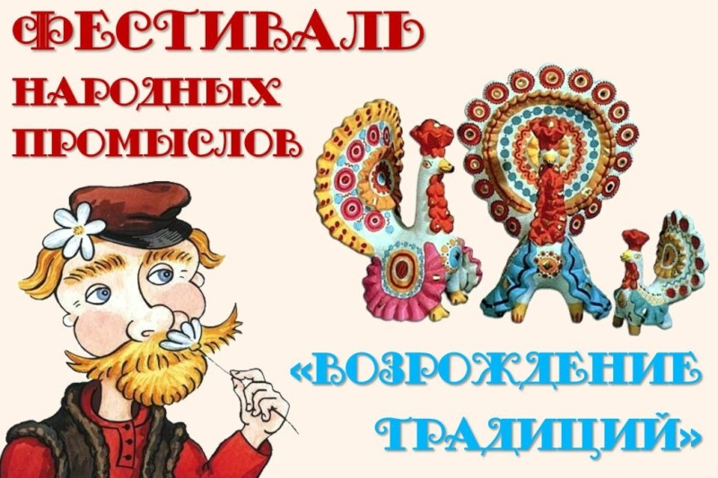Фестиваль народных промыслов «Возрождение традиций»  Trady010