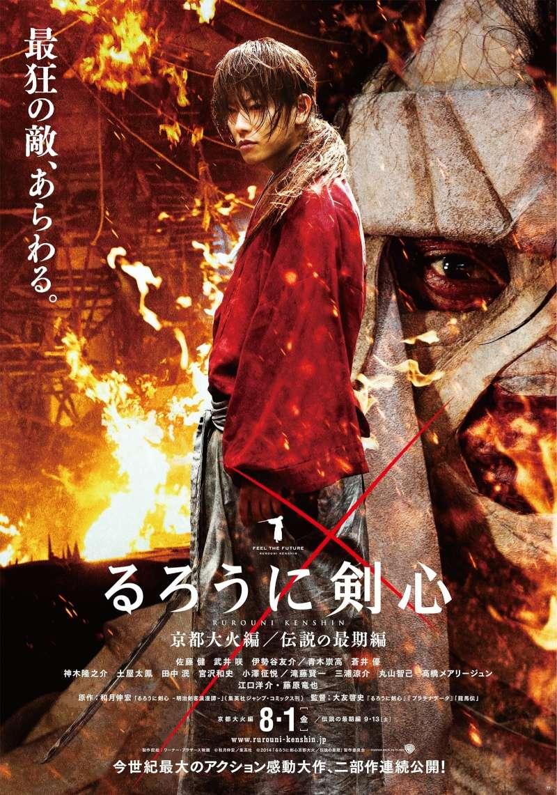 """""""Rurouni Kenshin: Kyoto Inferno""""  (   Rurôni Kenshin: Kyôto Taika-hen, Japan, 2014  ) Ruroun14"""