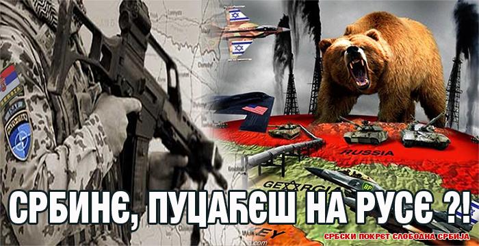 СРБИНЕ, ПУЦАЋЕШ НА РУСЕ !? Nato-s11