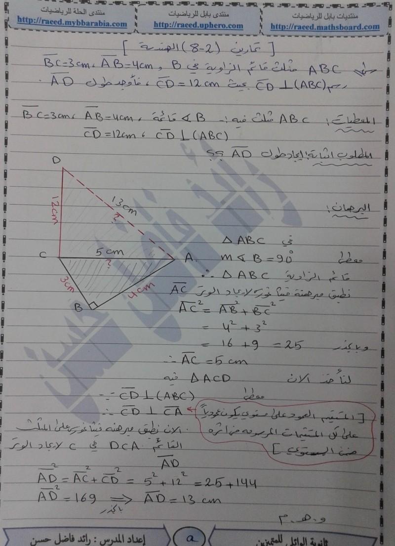 ملزمة الوجيز للصف الخامس pdf 1_110