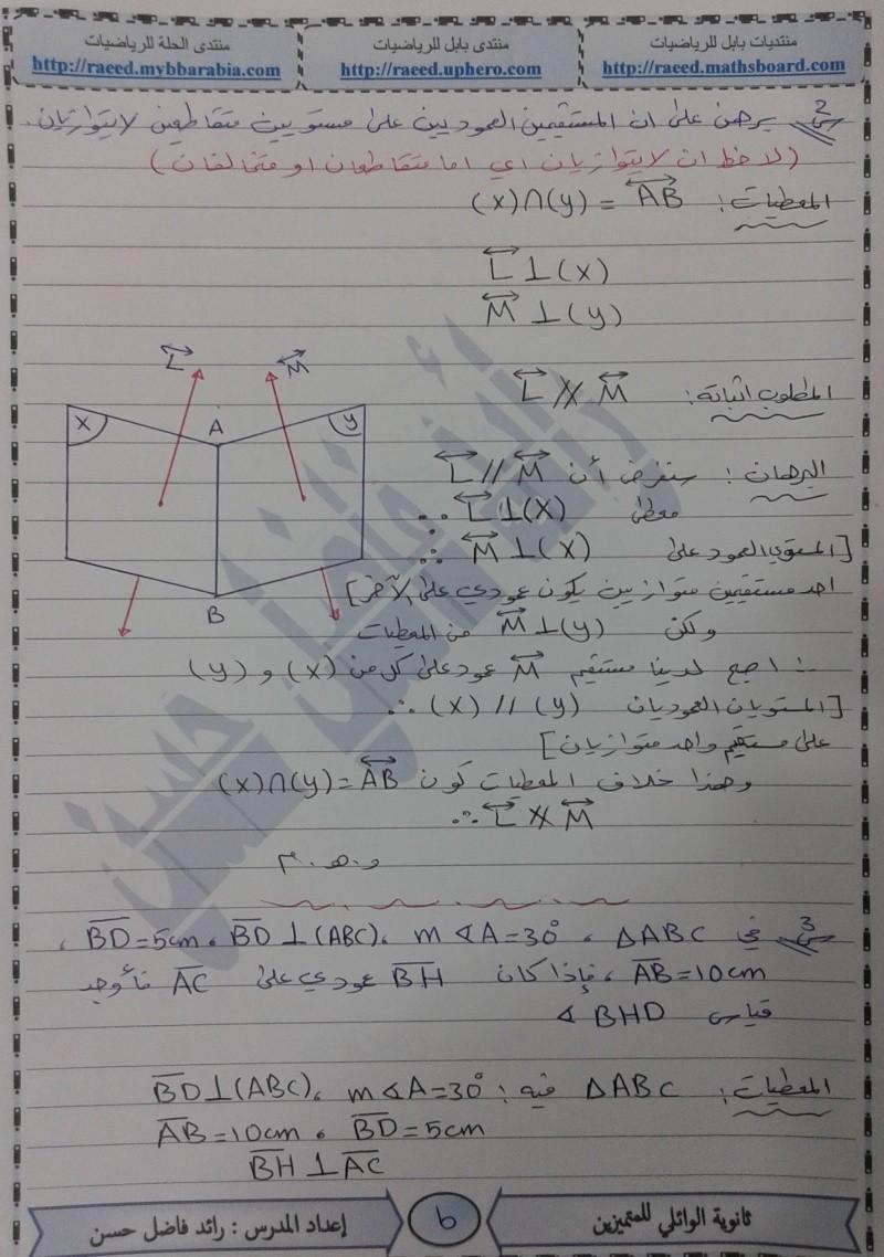 ملزمة الوجيز للصف الخامس pdf 1_210