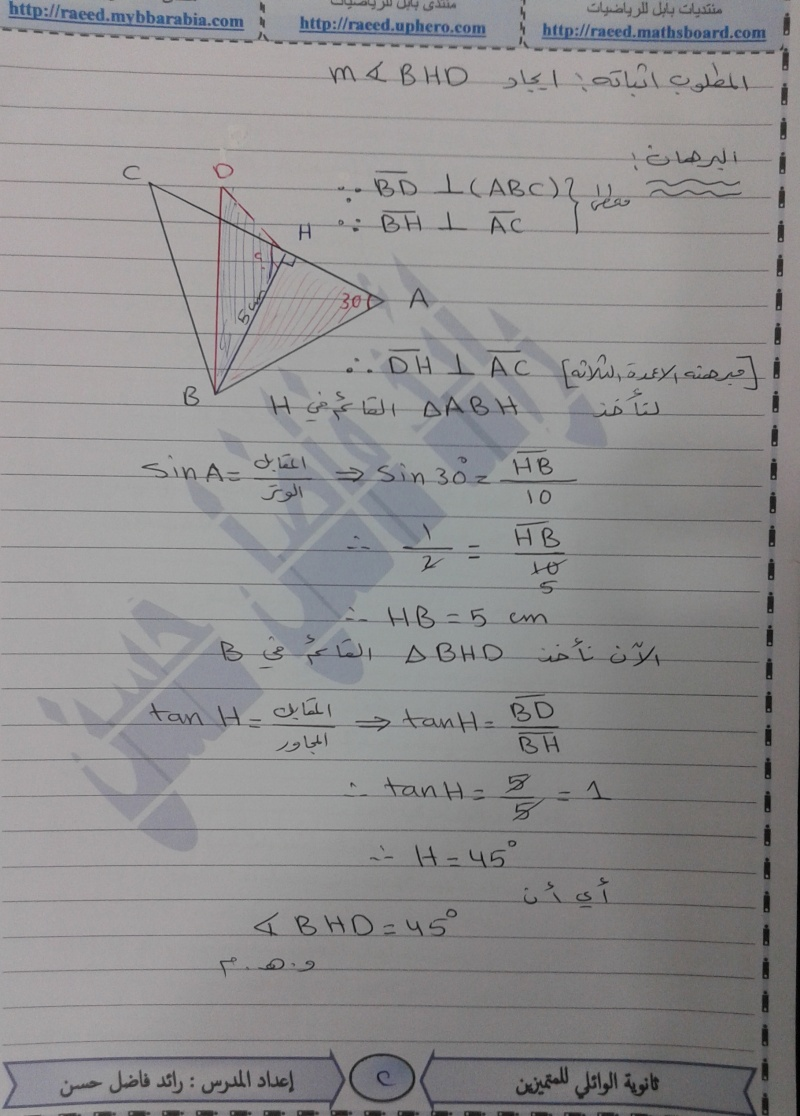 ملزمة الوجيز للصف الخامس pdf 1_310