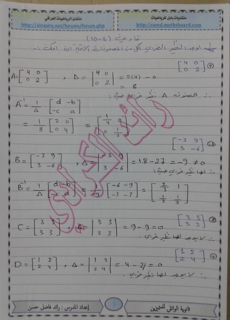 حلول تمارين ( 3 - 10 ) المصفوفات للصف الخامس العلمي 20150426
