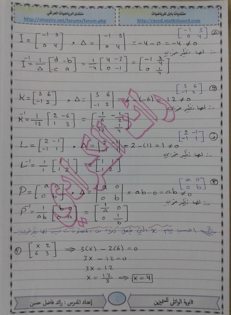 حلول تمارين ( 3 - 10 ) المصفوفات للصف الخامس العلمي 20150427