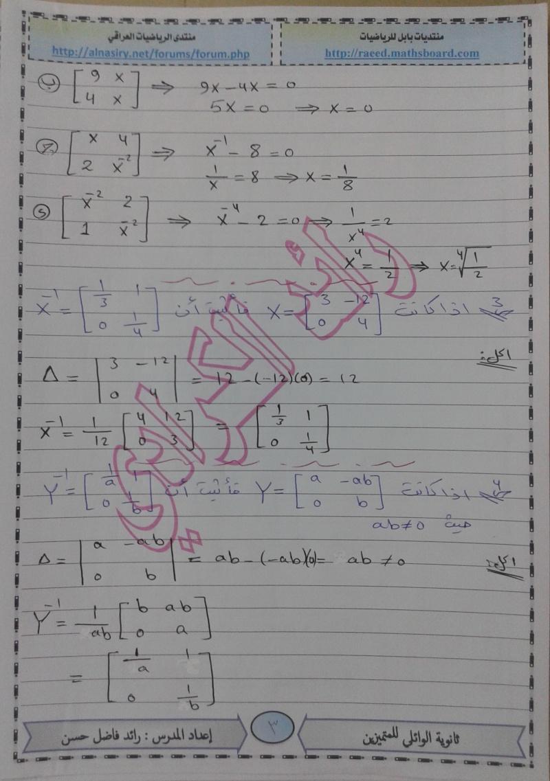 حلول تمارين ( 3 - 10 ) المصفوفات للصف الخامس العلمي 20150428