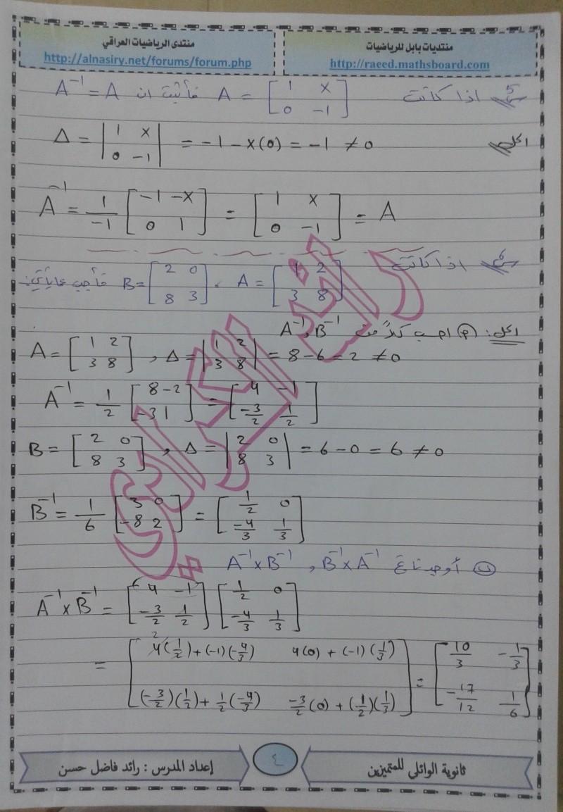 حلول تمارين ( 3 - 10 ) المصفوفات للصف الخامس العلمي 20150429