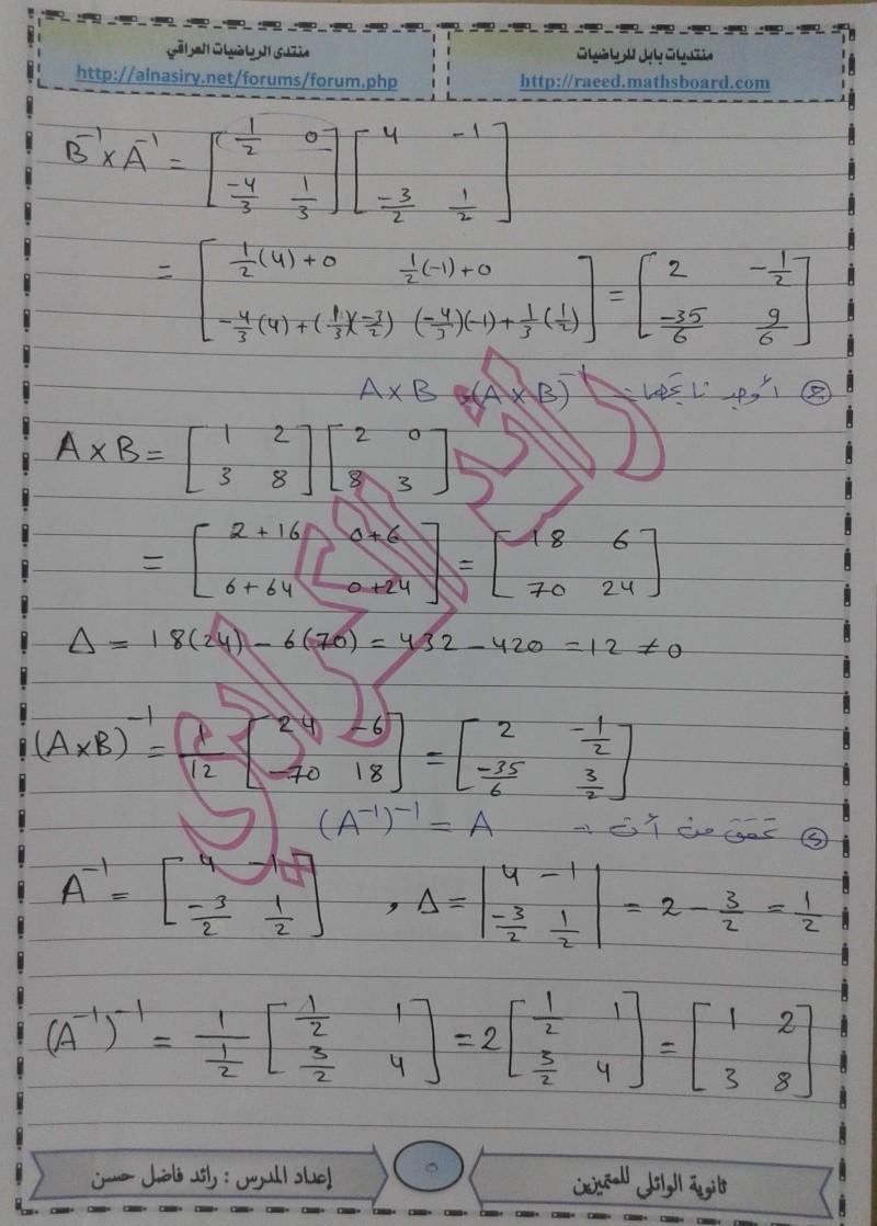 حلول تمارين ( 3 - 10 ) المصفوفات للصف الخامس العلمي 20150430
