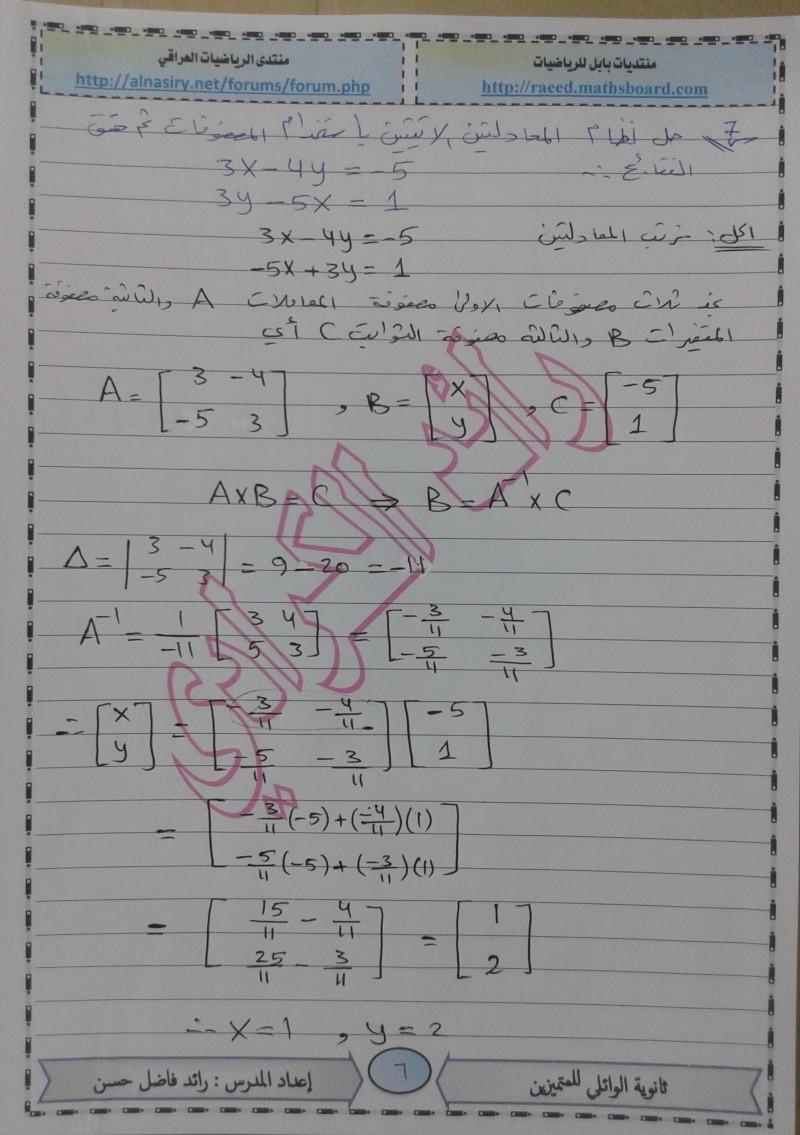 حلول تمارين ( 3 - 10 ) المصفوفات للصف الخامس العلمي 20150431