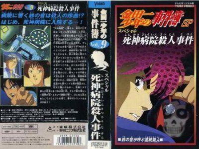 KINDAICHI - [Special] Kindaichi - Shinigami Byouin Satsujin Jiken Img34610