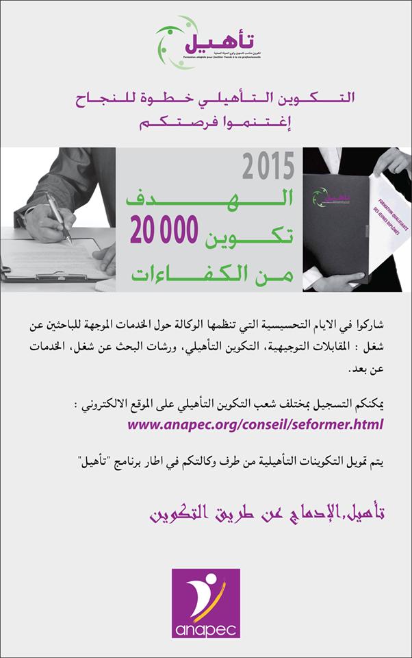 ANAPEC : التسجيل بمختلف شعب و التخصصات التكوين التأهيلي (تكوين 20000 من الكفاءات) دورة 2015 10568810