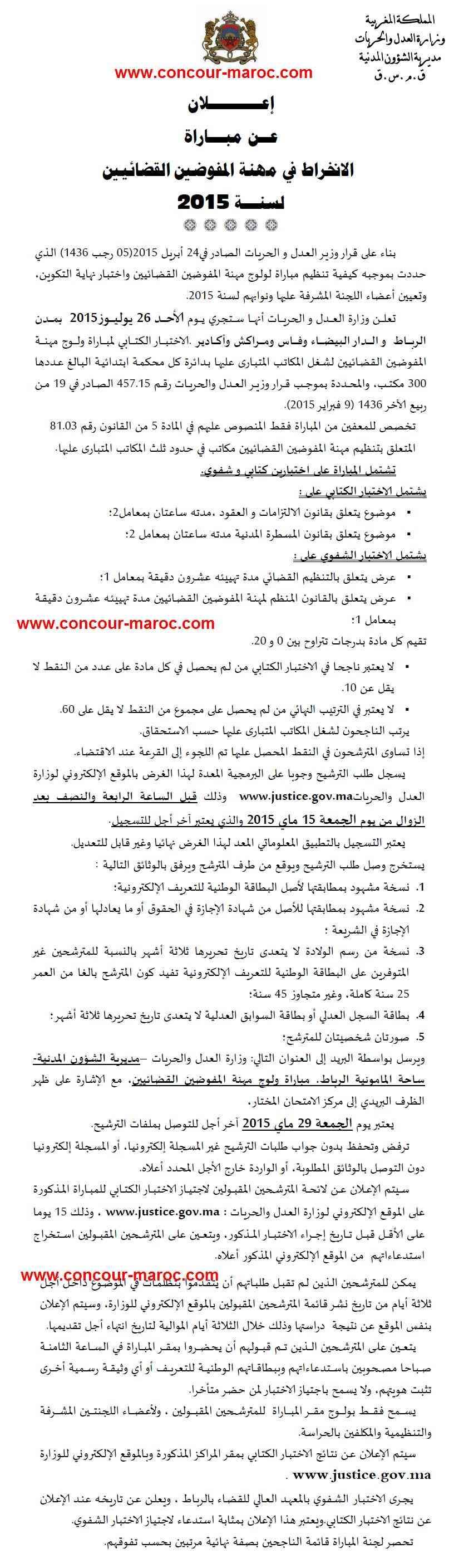 وزارة العدل  والحريات : إعــــــــــلان عــن مبـــاراة الانخراط في مهنة المفوضين القضائيين اخر اجل للتسجيل 15 ماي 2015  Conco104