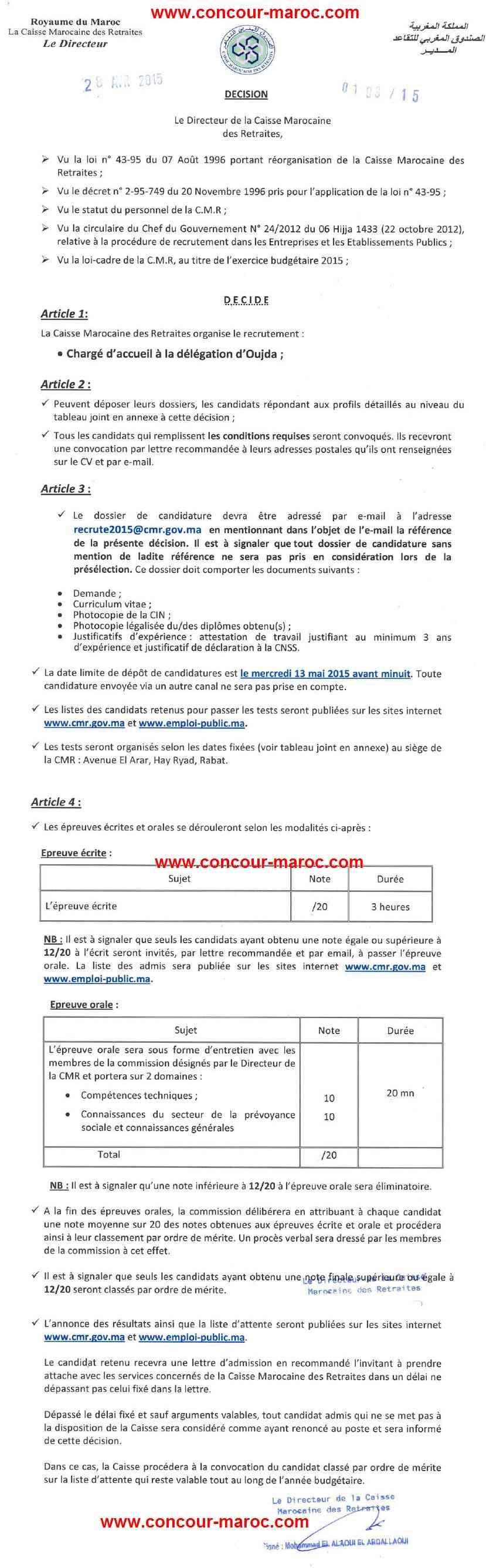 الصندوق المغربي للتقاعد - المندوبية الجهوية وجدة : مباراة لتوظيف مكلف بالإستقبال (1 منصب) آخر أجل لإيداع الترشيحات 13 ماي 2015 Conco107