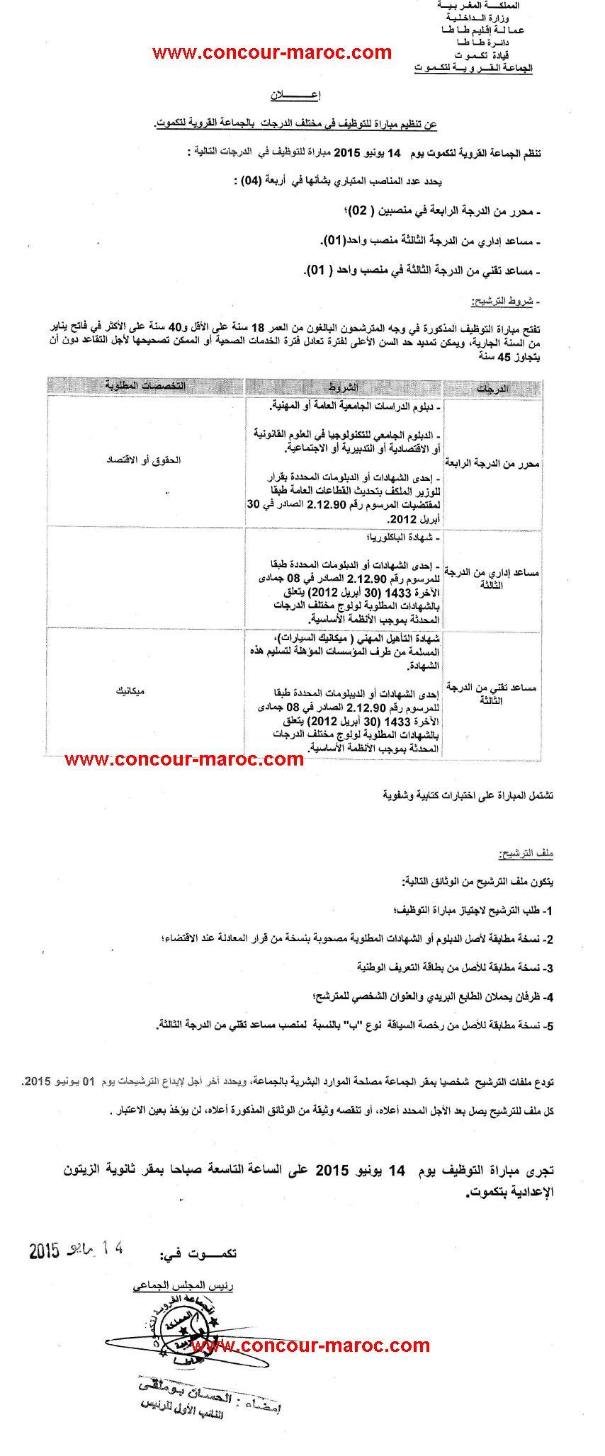 جماعة تكموت (إقليم طاطا) : مباراة لتوظيف محرر من الدرجة الرابعة (2 منصبان) و مساعد تقني من الدرجة الثالثة (1 منصب) و مساعد إداري من الدرجة الثالثة (1 منصب) آخر أجل لإيداع الترشيحات 1 يونيو 2015 Conco154