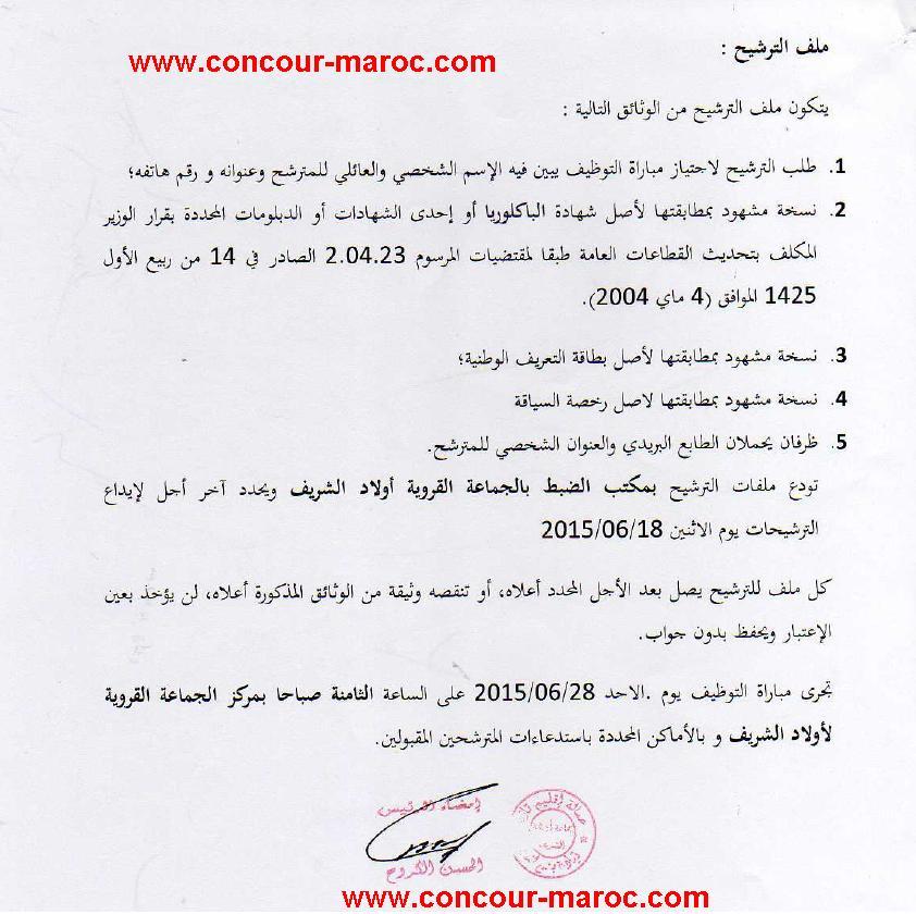 جماعة أولاد الشريف (إقليم تازة) : مباراة لتوظيف مساعد إداري من الدرجة الثالثة ~ سلم 6 (2 منصبان) آخر أجل لإيداع الترشيحات18 يونيو 2015 Conco175