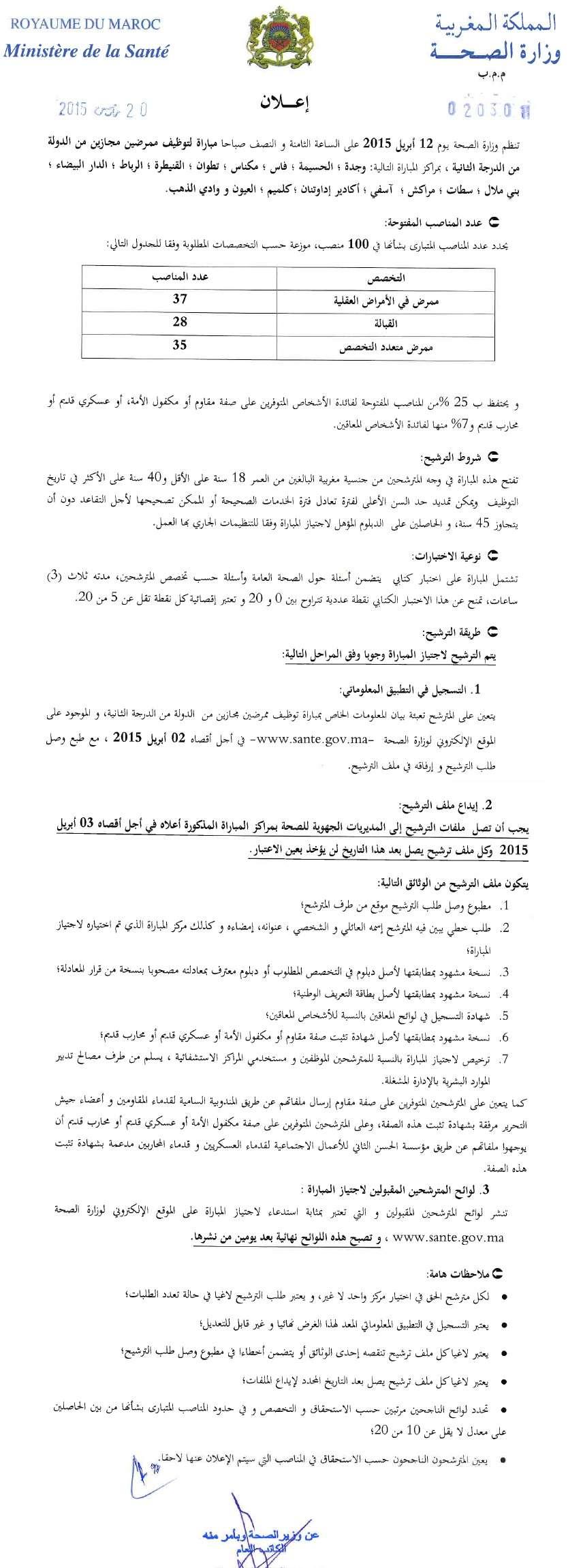 وزارة الصحة : مباراة لتوظيف ممرض مجاز من الدولة من الدرجة الثانية ~ سلم 9 (100 منصب) آخر أجل لإيداع الترشيحات 3 ابريل 2015 Concou14
